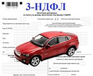 Налоговая декларация при продаже автомобиля