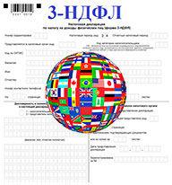 3-НДФЛ для иностранцев