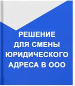 Внесение изменений в юридический адрес ооо 2021